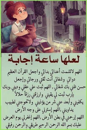 Yakoubi Abdelmalek Recherche Google Islamic Inspirational Quotes Islamic Love Quotes Beautiful Quran Quotes