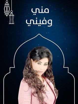موعد وتوقيت عرض مسلسل مني وفيني على جميع القنوات رمضان 2019 Movie Posters Movies Poster