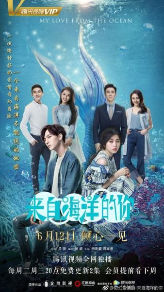 My Love From The Ocean (Chinese Drama Review & Summary) | korean