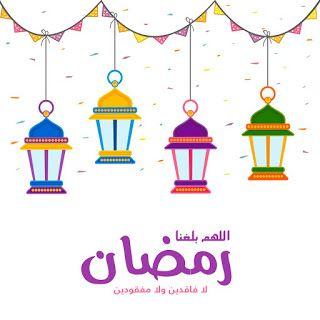 صور اللهم بلغنا رمضان 2021 بطاقات دعاء اللهم بلغنا شهر رمضان Ramadan Crafts Ramadan Kareem Ramadan