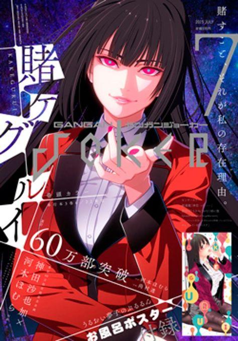 Read Kakegurui Manga Online For Free Manga Anime, Otaku Anime, Manga Art, Anime Art, Cute Poster, Poster Wall, Poster Prints, Animes Wallpapers, Funny Wallpapers