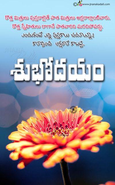 Brilliant Good Morning Quotes In Telugu Subhodayam Inspirational Hd Personalised Birthday Cards Bromeletsinfo