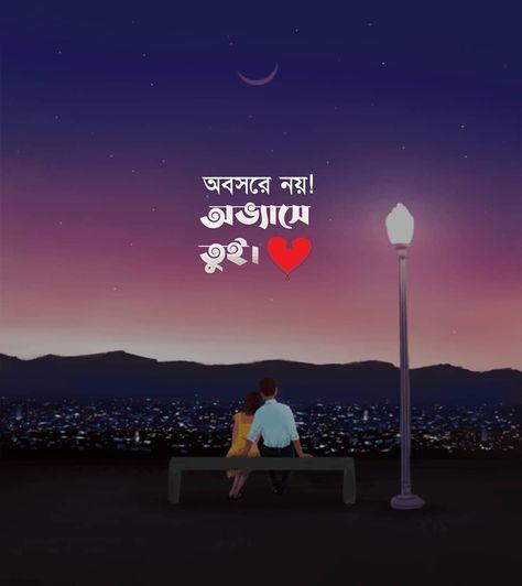 অভ্যাসে তুই।❤️ #Bengali love quotes #banglalovequotes #bengalishayari #banglashayari