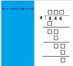 القسمة Language Arabic Grade Level صف خامس School Subject الرياضيات Main Content القسمة Other Contents القسمة Online Workouts Worksheets Online Activities