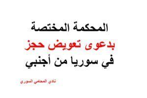 نادي المحامي السوري الصفحة 3 من 278 استشارات وخدمات قانويية للسوريين In 2021 Arabic Calligraphy Calligraphy