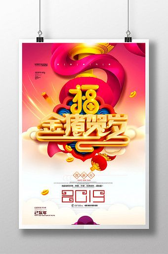 Golden Pig Lunar New Year 2019 Pig Year Poster#pikbest#templates