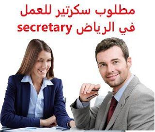 وظائف شاغرة في السعودية وظائف السعودية مطلوب سكرتير للعمل في الرياض Secret In 2020 Accounting Human Resources Writer