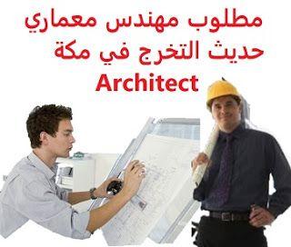 وظائف شاغرة في السعودية وظائف السعودية مطلوب مهندس معماري حديث التخرج في م Field Engineer Engineering How To Plan