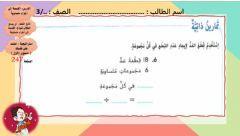 القسمة Language Arabic Grade Level 3 School Subject الرياضيات Main Content القسمة Other Contents مفهوم القسمة Online Activities School Subjects Activities