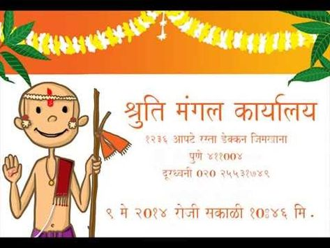 Wedding Invitation Card Quotes In Marathi