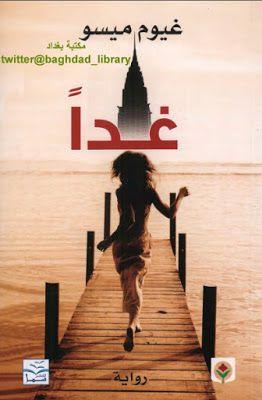 تحميل رواية غدا Pdf غيوم ميسو Arabic Books Books Pdf Books Reading