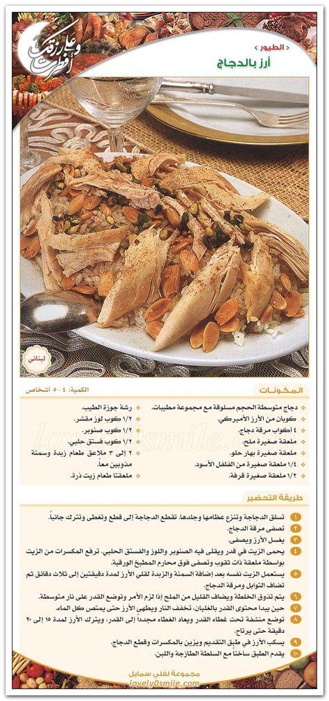 بالصور اطباق رمضان 2021 منوعه من اكلات رمضان 2021 الصفحة العربية Egyptian Food Cookout Food Syrian Food