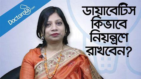 Health tips diabetes bangla