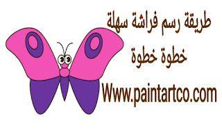 دروس تعليم الرسم للاطفال والمبتدئين كيفية رسم فراشة Butterfly Drawing Book Quotes Butterfly