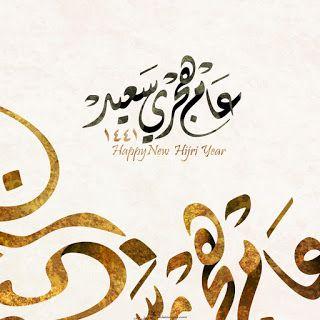 صور رأس السنة الهجرية 1441 تهنئة أول العام الهجري الجديد 2019 Good Morning Quotes Happy Year Hijri Year