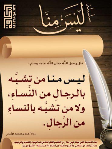 سلسلة بطاقات ليس منا موقع البطاقة الدعوي Ahadith Islamic Love Quotes Hadith