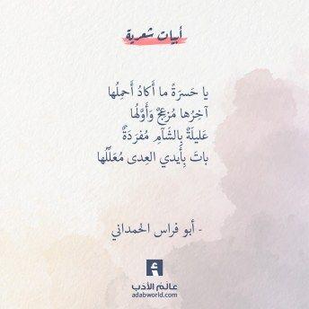 يا حسرة قصيدة لأبي فراس الحمداني عالم الأدب Words Quotes Words Quotes