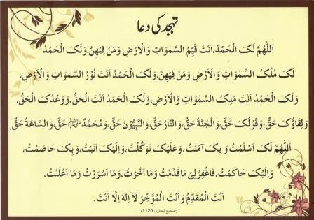 Tahajud Ki Dua Poster Alhuda Online Books Duaa Islam Islamic Messages Dua