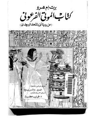 Cover Of كتاب الموتى الفرعوني عن بردية أنى 1 Books Free Download Pdf Book And Magazine Books