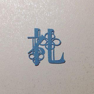 礼 Bow 421 72pt 漢字 切り絵 Papercut 彩文字 礼 文様 花 縞