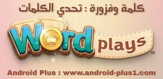 تحميل لعبة تحدي الكلمات كلمة وفزورة اخر اصدار مجانا للاندرويد Android Plus Sugar Cookie Play Food
