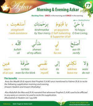 Morning Evening Azkar 17 Quran Islamic Teachings Islamic Quotes Quran