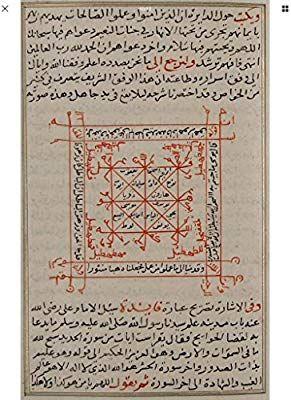Amazon Fr Shams Al Ma Arif Al Kobra V 1 Illumination Of