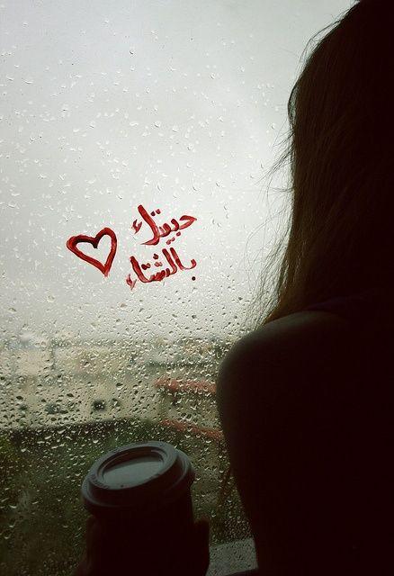 صور أغاني فيروز Sowarr Com موقع صور أنت في صورة Cool Words Arabic Quotes Song Words