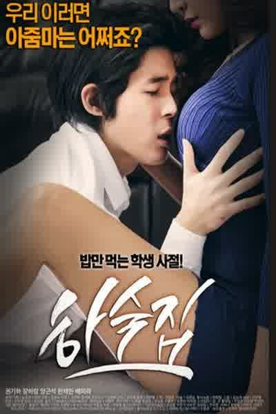 Free Download Film Korean Movie Boarding House (2014) Subtitle