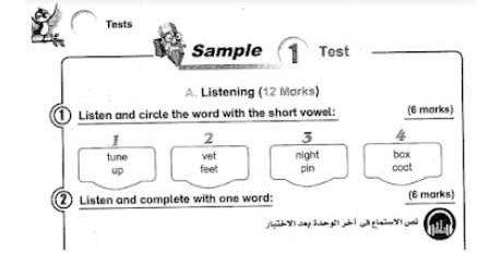 امتحانات Bit By Bit مادة اللغة الانجليزية الصف الرابع الابتدائي ترم اول 2020 ادارات العام السابق امتحانات انجليزى رابعة ابتدائى 2020 وف Words Teaching Exam