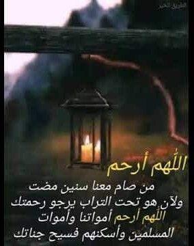 اللهم ارحم موتانا Iphone Wallpaper Quotes Love Wallpaper Quotes Wallpaper Iphone Quotes