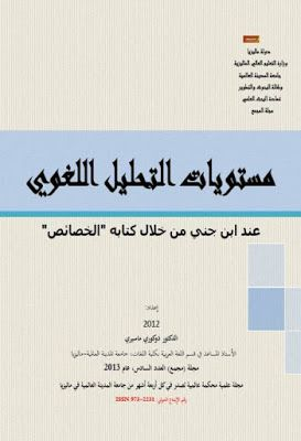 مكتبة لسان العرب مستويات التحليل اللغوي عند ابن جني من خلال كتابه الخصائص Pdf Knowledge Word Search Puzzle Messages