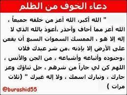 نتيجة بحث الصور عن دعاء يساعد على القيام لصلاة الفجر Islamic Quotes Quotes Islamic Information