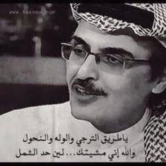 بدر بن عبدالمحسن Arabic English Quotes Arabic Love Quotes English Quotes