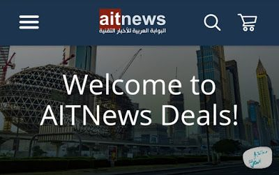 متجر صفقات إلكترونية تطلقه البوابة العربية للأخبار التقنية هو الأول من نوعه في المنطقة Electronic Shop Digital Deal