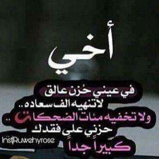 Resultat De Recherche D Images Pour فقدتك يــــــــــــا اخي رحمك الله Calligraphy Arabic Calligraphy Arabic