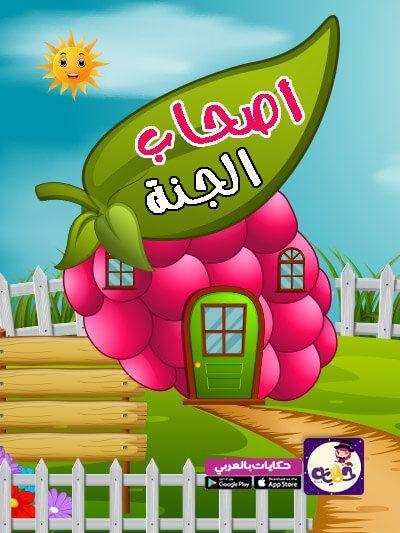 قصة أصحاب الجنة قصة عن الزكاة مصورة للاطفال تطبيق حكايات بالعربي Stories For Kids Arabic Kids Mario Characters