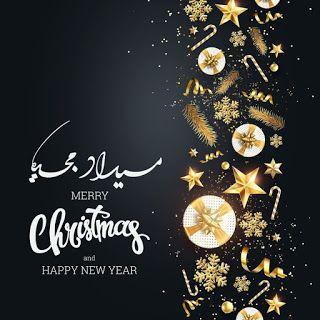 صور عيد الميلاد المجيد 2021 تهنئة بعيد الميلاد المجيد Merry Christmas Phone Wallpaper Images Palestine Art Cute Love Images