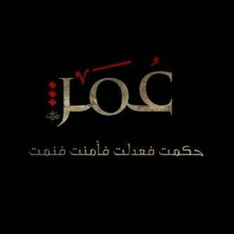 سيدنا عمر | Logos, Holy quotes, History of islam