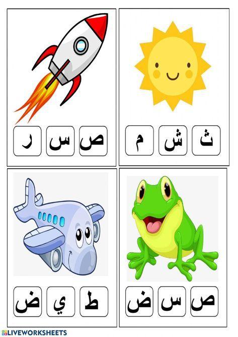 صل بين الصورة والحرف المقابل له Alphabet For Kids Arabic Alphabet For Kids Arabic Alphabet