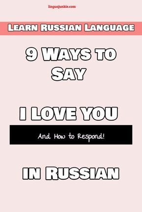 9 Ways To Say I Love You In Russian How To Answer Learn Russian Say I Love You Russian Love