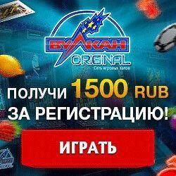 Казино вулкан бонус за регистрацию 10000 лемох кармен казино