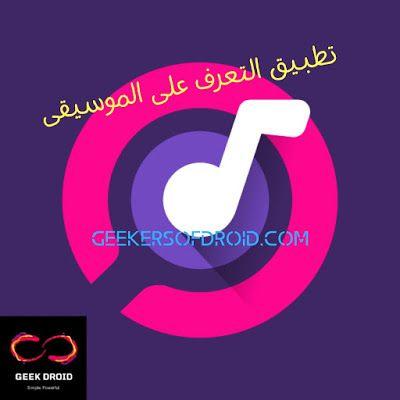 Beat Find Music Recognition V1 3 2 Premium Music Recognition Find Music Recognition