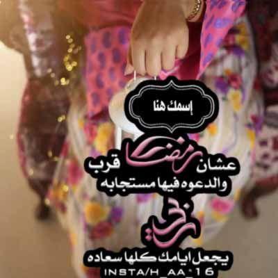 موقع قلوب اكتب اسمك و اسم حبيبك في صورة رمضان أحلى و أنا معاك تهنئة للكوبل الإخوة Flowers Instagram