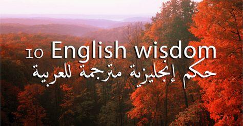 10 حكم قصيرة بالانجليزي عن الحياة والنجاح والقوة مترجمة تويتر English Wisdom Wisdom English