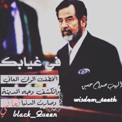 نتيجة بحث الصور عن صور صدام حسين World Photo Photo Wisdom Teeth