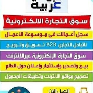Business Media .AinArabia . #eCommerce #B2B #Market offer   Register your #Business details into B2B eCommerce...