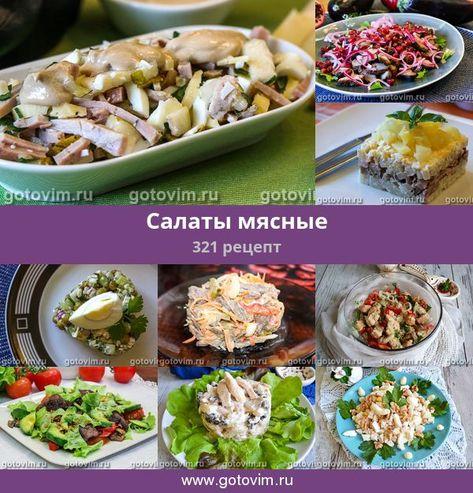 Салаты мясные рецепты фотографии