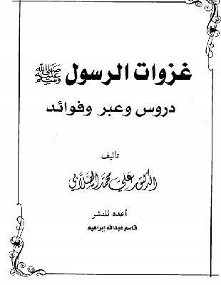 غزوات الرسول صلي الله عليه وسلم دروس وعبر وفوائد Arabic Calligraphy Calligraphy