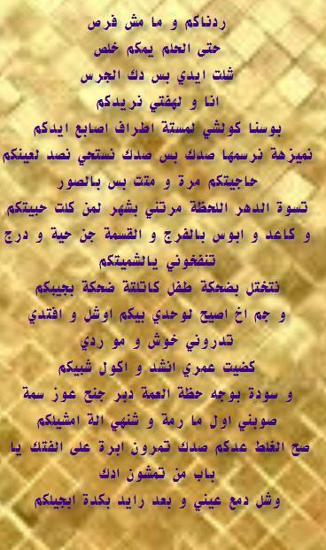 شعر شعبي عراقي عتاب ردناكم و مامش فرص اخبار العراق Arabic Calligraphy